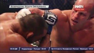 Федор Емельяненко vs Джайдип Сингх  31.12.2015