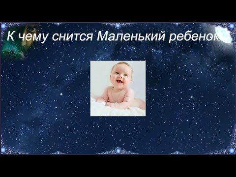 К чему снится Маленький ребенок (Сонник)