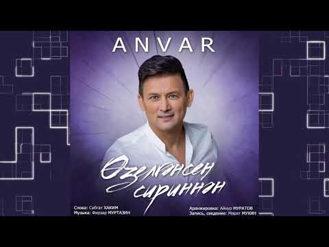 Анвар Нургалиев - Өзелгәнсең сириннән.