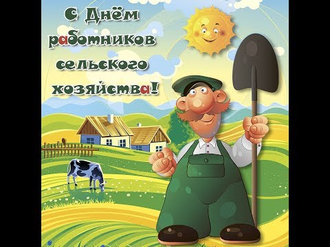 ПОЗДРАВЛЕНИЕ В День работника сельского хозяйства и перерабатывающей промышленности !с праздником