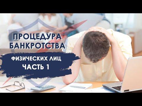 Банкротство физических лиц. Ответы на вопросы должников по процедуре банкротства. Часть 1.