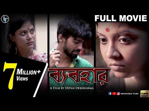 বৌদি বাজি    new bengali short film    new bengali