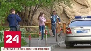 Стрельба на юго-востоке Москвы: есть пострадавшие