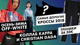 Самые дорогие кроссовки 2018 / Луи Вагон