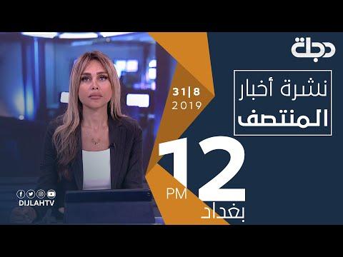 شاهد بالفيديو.. نشرة أخبار المنتصف من قناة دجلة الفضائية  31-8-2019