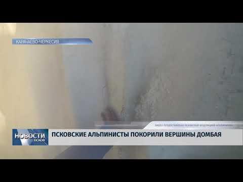 Новости Псков 16.08.2018 # Псковские альпинисты покорили вершины Домбая