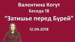 Затишье перед Бурей - Беседа 18 с Валентиной Когут