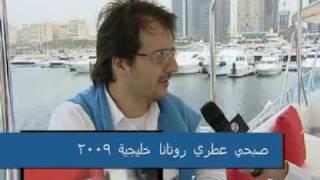 لقاء مع جان ماري الرياشي سيدي بالعكس روتانا خليجية تحميل MP3