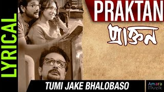 Praktan | Tumi Jake Bhalobaso |Anupam Roy | Bengali song| Prosenjit & Rituparna