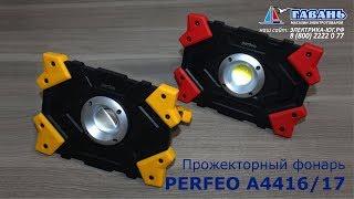 Фонарь прожекторный PERFEO A4416/4417 COB 5W