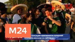 Первая сенсация чемпионата. Германия уступила Мексике со счетом 0:1 - Москва 24