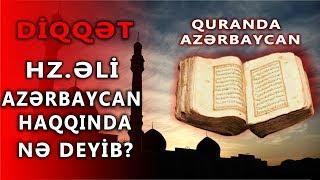 Quranda Azərbaycan Haqqında Ayə Varmı ? ƏN Düzgün MƏLUMAT