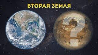 ЧТО ЕСЛИ Kepler 186f ВТОРАЯ ЗЕМЛЯ?