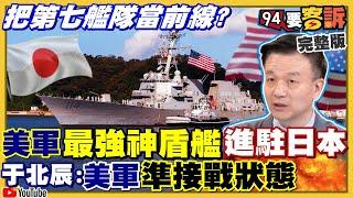美軍最強導彈驅逐艦抵達日本威嚇解放軍?