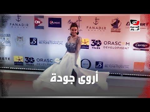 أروى جودة تستعرض فستانها و«مالك» يساند أمير عيد في العرض الأول لفيلمه بالجونة