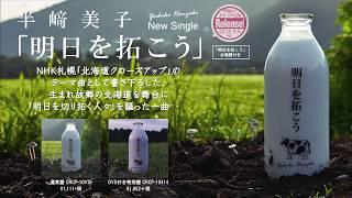 2018年9月5日水発売半崎美子ニューシングル「明日を拓こう」トレイラー映像