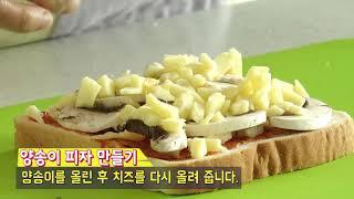 양송이피자와 바나나스무디 만들기(스스로 요리)내용