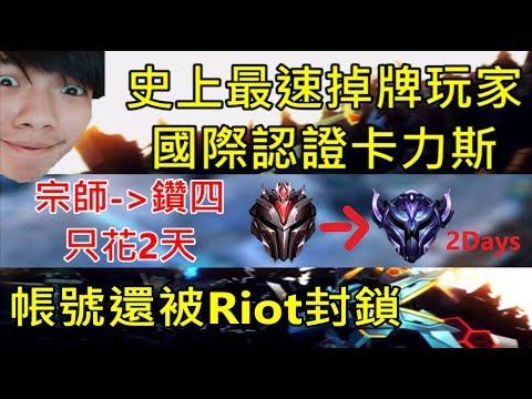 國際認證卡力斯 帳號被Riot封鎖 史上最速掉牌玩家 宗師到鑽四只花2天