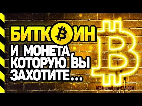 Отследить bitcoin кошелек