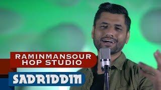 "Sadriddin ""Deltangi To"" Hop Studio 2017 صدرالدین - دلتنگی تو - هاپ استدیو Садриддин Начмиддин"