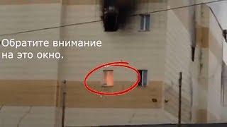 ПОЖАР В КЕМЕРОВО | ТЦ ЗИМНЯЯ ВИШНЯ. Почему они этого не сделали?