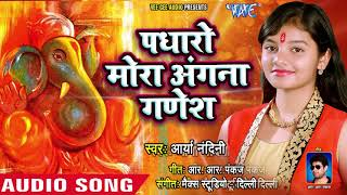 Arya Nandani (2019) का सुपरहिट गणेश भजन आ गया - Padharo Mora Angana Ganesh - Ganesh Bhajan 2019