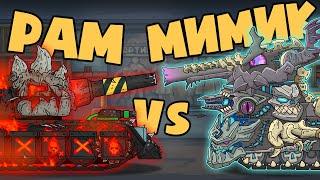 Demonic Ram vs Leviathan Mimic. Cartoons about tanks