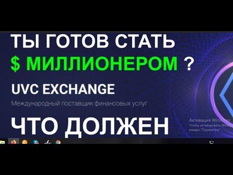UVC Exchange  Что должен знать совладелец бизнеса !