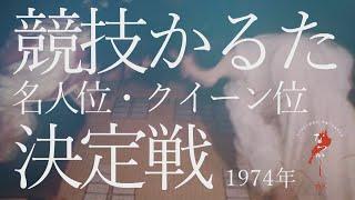 1974年 競技かるた名人位・クイーン位決定戦【なつかしが】