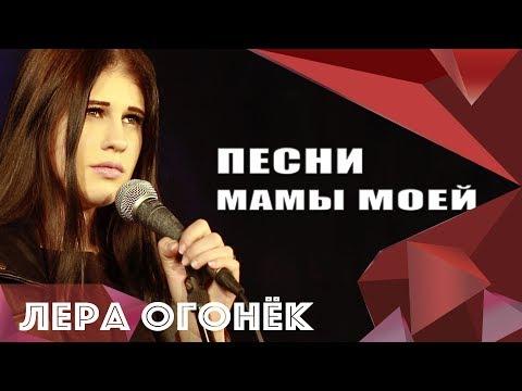 Лера ОГОНЁК - Песни мамы моей