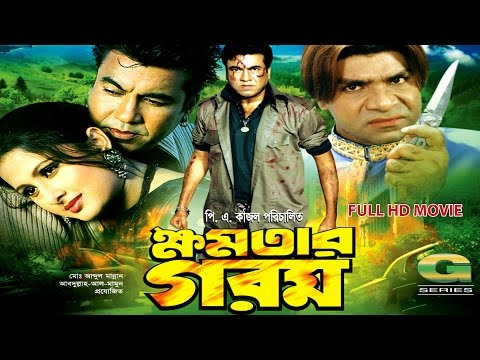 Khomotar Gorom | ক্ষমতার গরম | Full Movie | HD1080p | Manna | Purnima | Misa Sawdagar