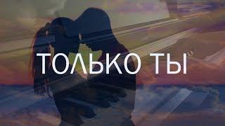 Только ты. Авторская музыка. Олег Переверзев