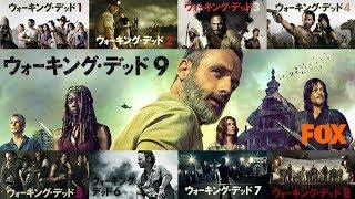 ※完全ネタバレ※「ウォーキング・デッド」シーズン1~8 総集編