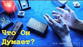 Что он обо мне думает?  Его реальные мысли ♚ Гадание на отношения ❤ Taro Online ® Таролог Ale Handro