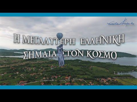 Η μεγαλύτερη Ελληνική σημαία στον κόσμο υψώθηκε πάνω από τη λίμνη Πλαστήρα
