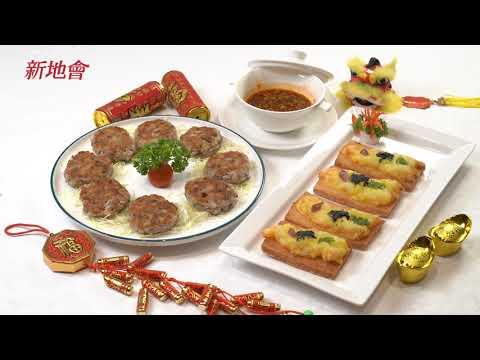帝苑酒店中菜行政总厨示范意头贺年菜式