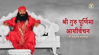 Shri Guru Purnima Mahotsav 2021 | Aashirvachan | Shri Ashutosh Vachanamrit