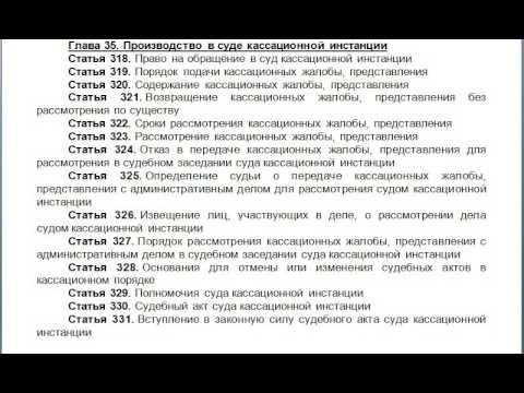 Глава 35  Производство в суде кассационной инстанции, содержание КАС 21 ФЗ РФ статьи