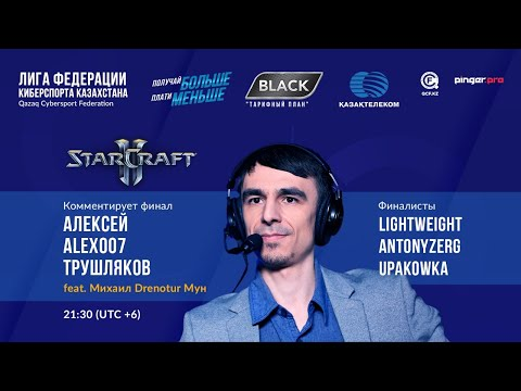 StarCraft II. Финал. Турнир Лига Федерации Казахстана. Alex007 & Drenotur