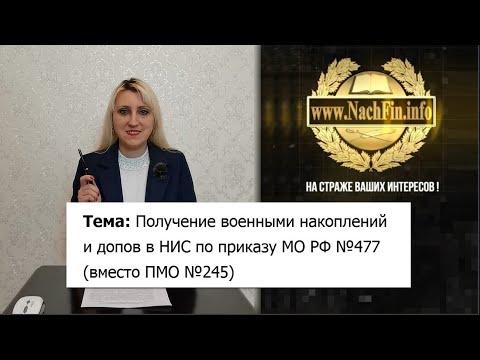 Получение военными накоплений и ДОПов в НИС по  приказу МО РФ № 477  вместо ПМО №245