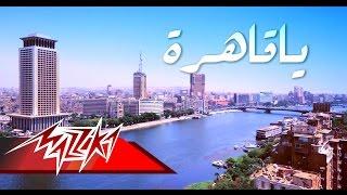 تحميل اغاني Ya Qahera - Yuri Mrakadi يا قاهره - يوري مرقدي MP3