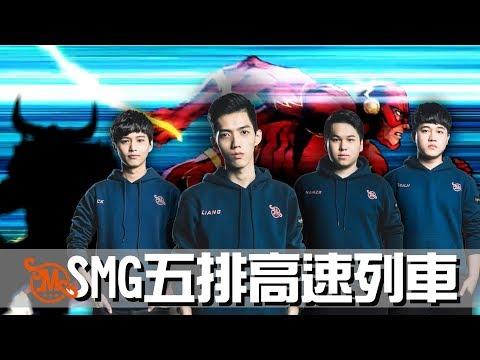 SMG五排高速列車-Liang