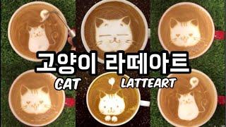 우든탬퍼 에칭아트 고양이라떼아트 CAT LatteArt디자인별 모아보기 Latteart Korean Latteartist woodenTAMPER