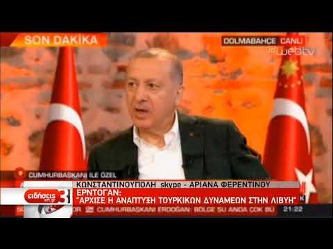 Ερντογάν: «Η Ελλάδα να προσφύγει σε όποιο δικαστήριο επιθυμεί» | 06/01/2020 | ΕΡΤ