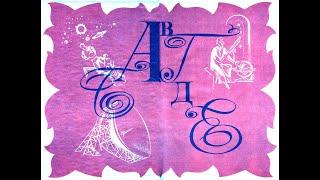 Астрономия - одна из древнейших наук. Энциклопедический словарь юного астронома.