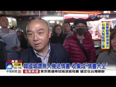 陳文茜助攻愛情產業鏈 建議無人機送情書│中視新聞20190122