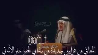 مازيكا الامير خالد الفيصل .لا تملين الشعر وانا القصيدة صاغها من لوعة ايامي زماني تحميل MP3