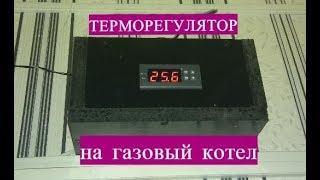 Короб для терморегулятора