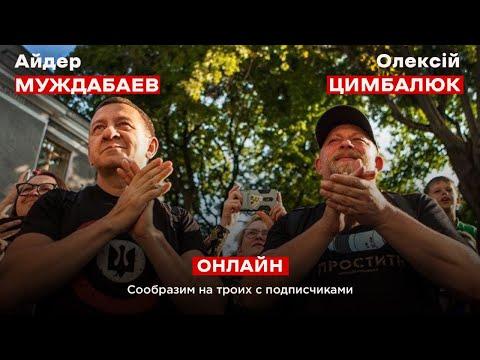 , title : 'АЙДЕР МУЖДАБАЕВ & ОЛЕКСІЙ ЦИМБАЛЮК. Сообразим на троих с подписчиками | 28 января'