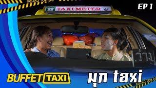 มุก TAXI EP.1 - BUFFET